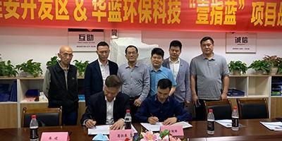 """江苏淮安开发区、华蓝环保科技""""壹指蓝""""项目战略合作"""