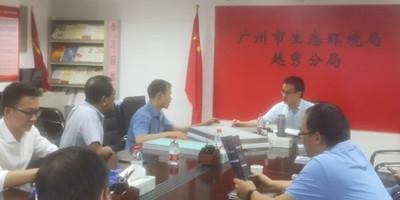 华蓝环保受邀到广州越秀环保局共同探讨餐饮油烟整改新举措